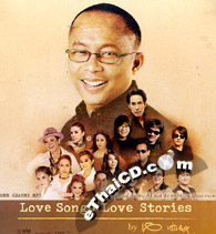 MP3 : GMM Grammy - Love Songs Love Stories by Nitipong Hornark