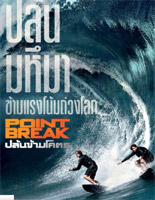Point Break [ DVD ]