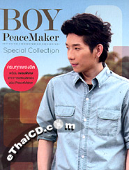 Boy Peacemaker : Special Collection