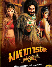 Indian TV serie : Mahabharat - Box.6 [ DVD ]