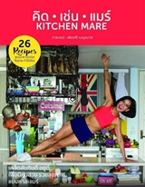 Book : KITCHEN MARE