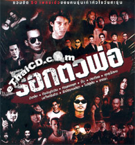 MP3 : GMM Grammy - Rock Tua Por