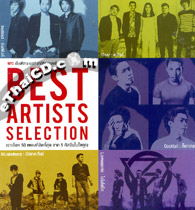 MP3 : GMM Grammy - Best Artists Selection