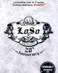 Karaoke DVDs : Loso - 20th Anniversary