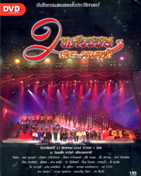 Concert DVD : Grammy Gold - 20th Year Sala Khunwuth