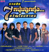 MP3 : Grammy Gold - Ruam Hit 7 Noom Loog Thung