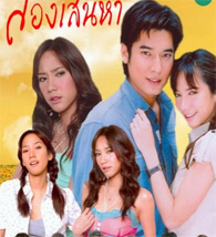 Thai TV serie : Song Saneh Ha [ DVD ]