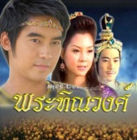 Thai TV serie : Pra Tin Nawong [ DVD ]