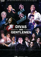 Concert DVD : GMM Grammy - Best of Concerts - The Divas & Gentlemen
