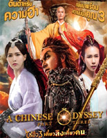 A Chinese Odyssey: Part Three [ DVD ]