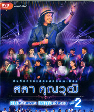 Concert DVDs : Grammy Gold - Sala Khunwuth - Khon Srang Pleng Vol.2