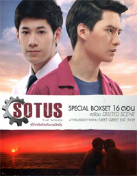 SOTUS The Series [ DVD ] (English subtitled)