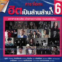 Karaoke DVD : GMM Grammy - Hit Pen Larn Larn - Vol.6