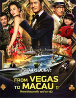 From Vegas To Macau 2 [ DVD ]