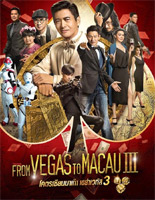 From Vegas To Macau 3 [ DVD ]
