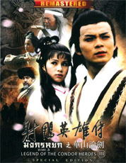 HK serie : Legend of the Condor Heroes - Part.3 [ DVD ]