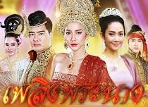 Thai TV serie : Pleng Pranarng [ DVD ]