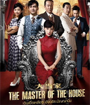 HK serie : The Master of The House [ DVD ]