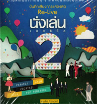 Grammy : Re-Live Nung Len Festival - Vol.2 (3 CDs)
