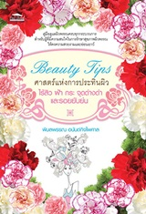 Book : Beauty Tips