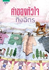 Thai Novel : Kaa Khong Hua Jai