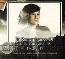 Karaoke DVD : Waen Thitima - In Remembrance of Waen Thitima