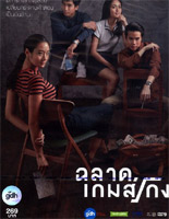 Bad Genius [ DVD ]