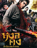 The Legend of Wukong [ DVD ]