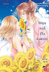 Thai Novel : Hai Khun Konnee Pen Kon Pises