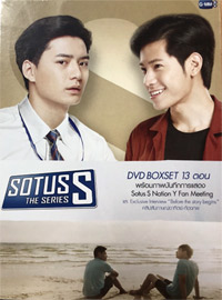 SOTUS S The Series [ DVD ] (English subtitled)