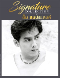 Tum Somprasong : Signature Collection of Tum Somprasong (3 CDs)