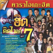 Karaoke DVD : Grammy Gold - Loog Thung Hit Tid Mic - Vol.7