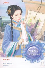 Thai Novel : Duangjai Klarng Sailom