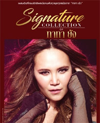 Tata Young : Signature Collection of Tata (3 CDs)