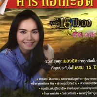 Karaoke DVD : Tai Orathai - 15 Golden Years