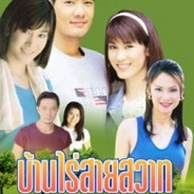 Thai TV serie : Barn Rai Sai Sawad [ DVD ]