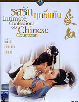 Intimate confessions of a Chinese courtesan [ DVD ]