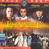 Legend of The Bat [ VCD ]