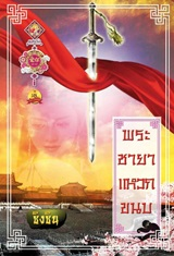 Thai Novel : Prachaya Waek Khanob