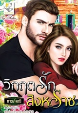 Thai Novel : Wikrit Ruk Singharach