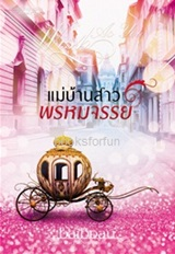 Thai Novel : Mae Baan Sao Prommajan