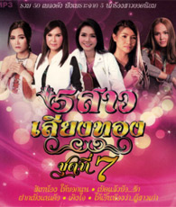 MP3 : Grammy Gold - 5 Sao Sieng Thong Vol.7