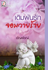 Thai Novel : Dermpan Ruk Jom Wairaai