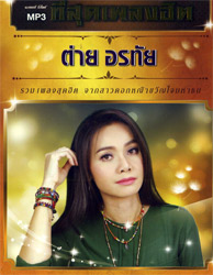 MP3 : Tai Orathai - Tee Sood Pleng Hit