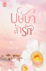 Thai Novel : Bussaba Lar Ruk