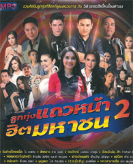 MP3 : Grammy Gold - Loog Thung Taew Nah Hit Mahachon - Vol.2