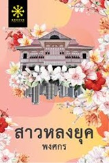 Thai Novel : Sao Lhong Yook