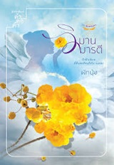 Thai Novel : Wimarn Malatee