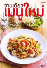 Thai Novel : Jarn Deaw Menu Mhai