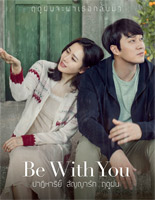 Be With You [ DVD ] (2018)